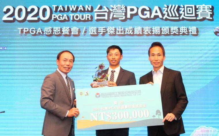 王偉軒獲得TPGA台巡賽獎金王,左為台灣福興工業公司董事長林瑞章,右為仰德集團董事長許育瑞。鍾豐榮攝