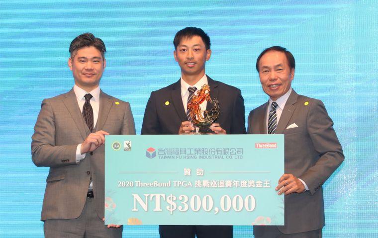 王偉軒(中)贏得ThreeBond挑戰巡迴賽年度獎金王,左為ThreeBondThreeBond香港有限公司 台灣分公司總經理泰地宏和,右為台灣福興工業公司董事長林瑞章 。鍾豐榮攝