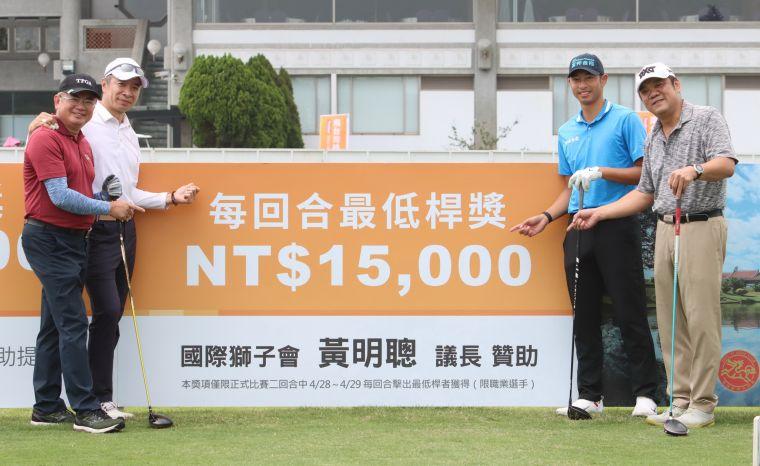 王偉軒(右二)拚每回合最低桿獎由國際獅子會1415黃明聰議長贊助。大會提供