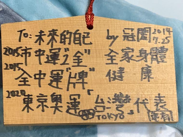 王冠閎在國中時期於日本神社許下的三個願望都逐一實現。王冠閎提供