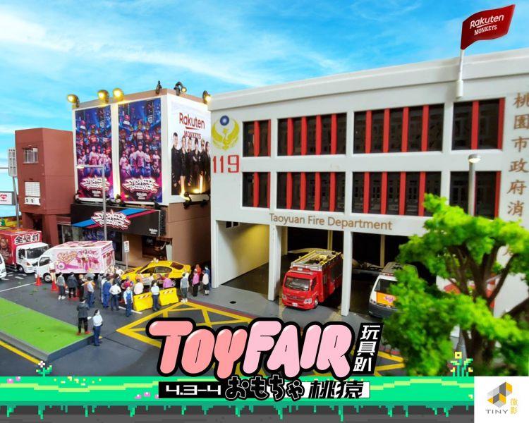 玩具趴眾家參展 棒球場最大玩具展開催。官方提供