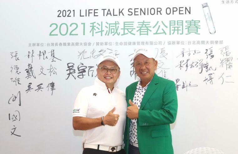 生命說健康管理有限公司科減創辦人吳宗欣(左)與去年首屆科減長春公開賽冠軍汪德昌合影。TSPGA提供
