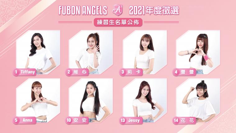 美麗新生代 Fubon Angels練習生名單出爐。官方提供