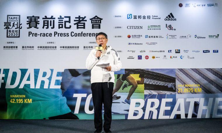 臺北市市長柯文哲出席臺北馬拉松賽前記者會。大會提供