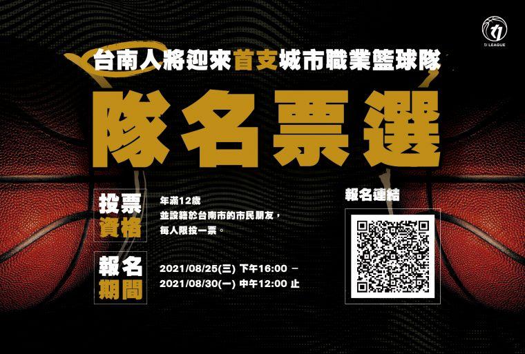臺南職籃隊名徵選活動。官方提供