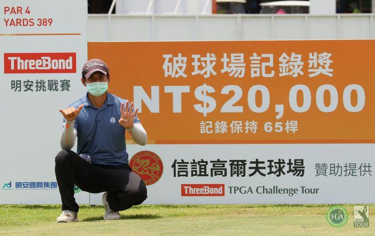 蔡宗佑首回合64桿(-8)獲得由信誼高爾夫球場提供的破球場紀錄獎。葉勇宏攝