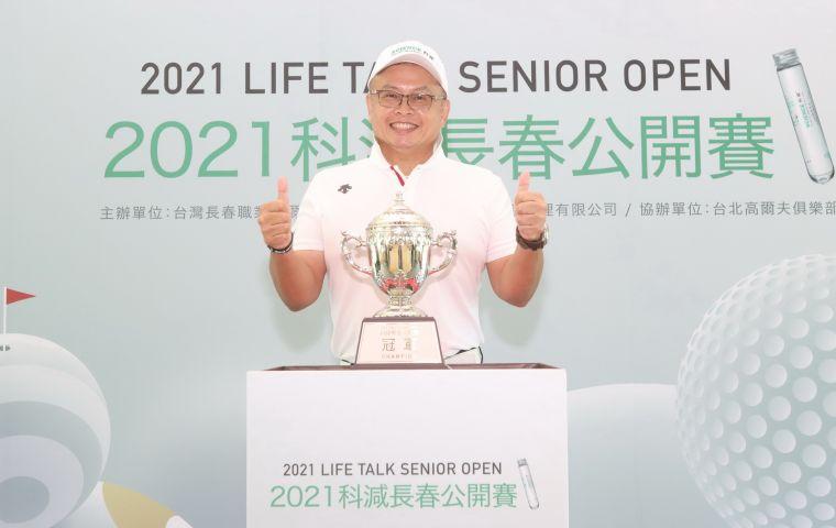 記者會上,生命說健康管理有限公司科減創辦人吳宗欣與冠軍盃合影。TSPGA提供