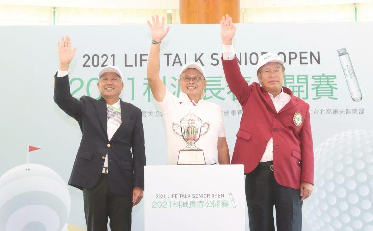記者會上,生命說健康管理有限公司科減創辦人吳宗欣(中) 、台灣長春職業高爾夫協會理事長張德雄(右) 、台北球場董事長林於豹(左)向與會選手及來賓揮手致意。TSPGA提供
