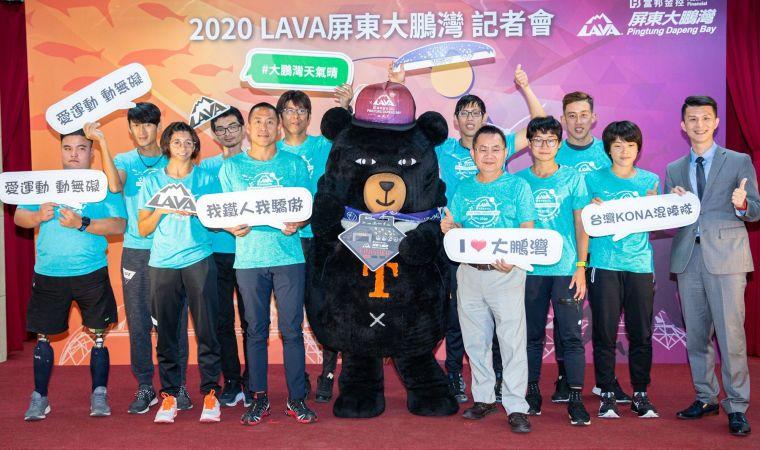 賽前記者會上大鵬灣國家風景管理處陳煜川處長(右四)、台灣鐵人公司林澤浩董事長(左三)、師大特教系主任姜義村教授(右一),和喔熊組長以及LAVA鐵人賽大鵬灣站選手們一起合照。大會提供