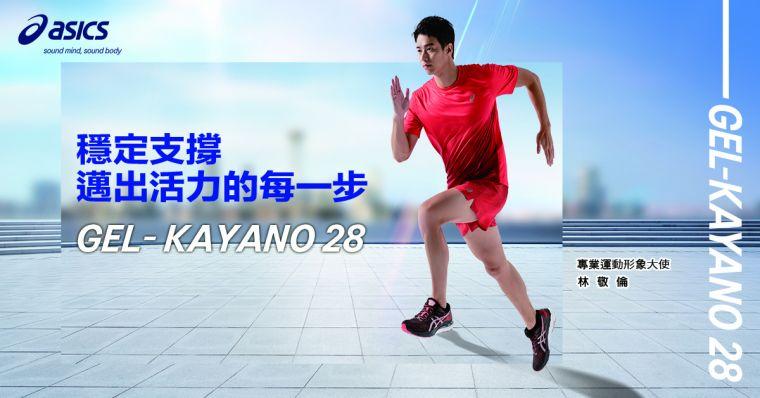 運動新男神林敬倫擔任ASICS形象大使,親自演繹KASANE跑步服飾和GEL-KAYANO 28跑鞋。官方提供