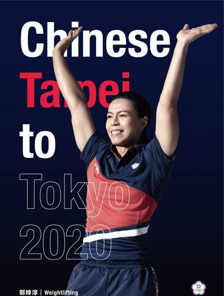 舉重女王郭婞淳明天將為台灣爭取首金。資料照片