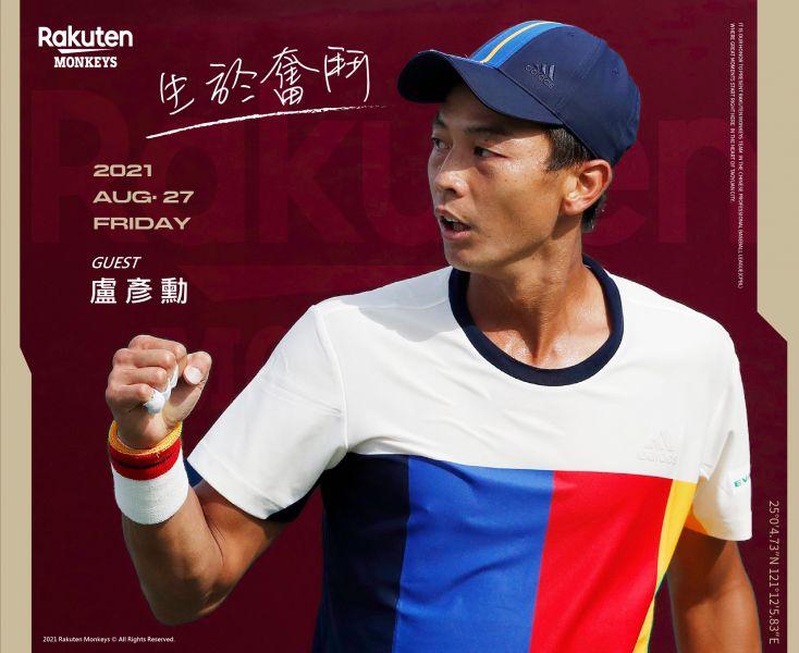 盧彥勳受邀8月27日為全猿開球。官方提供
