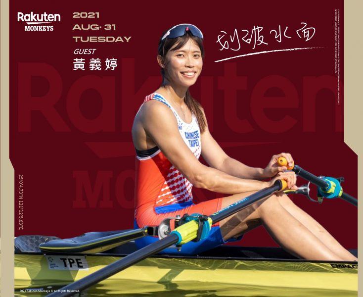 「划船甜心」黃義婷31日為桃猿開球。官方提供