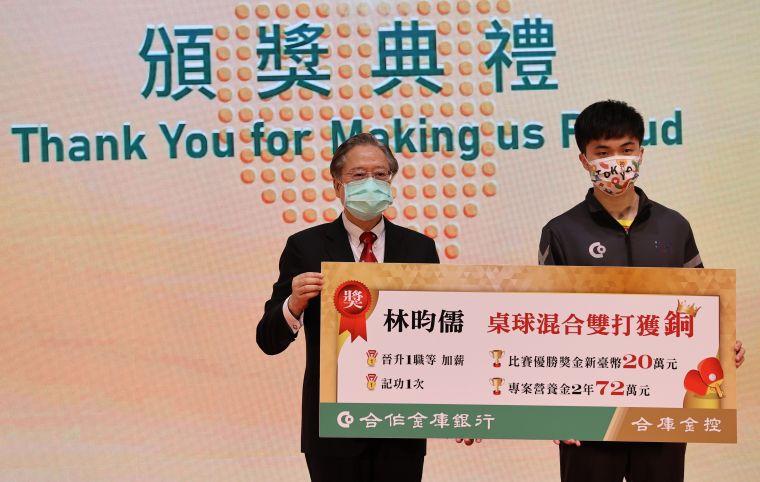 合庫銀行董事長雷仲達頒獎給林昀儒。李天助攝