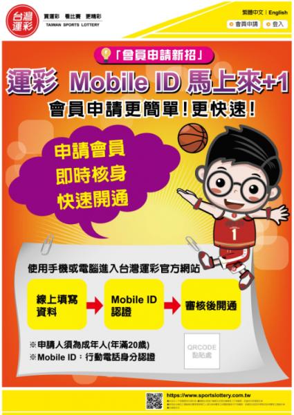 台灣運彩網路會員申請「Mobile ID行動身分識別服務」。官方提供