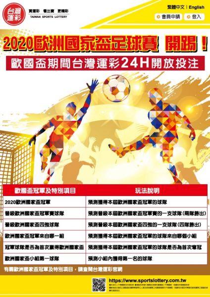 台灣運彩歐國盃冠軍及特別項目玩法。官方提供