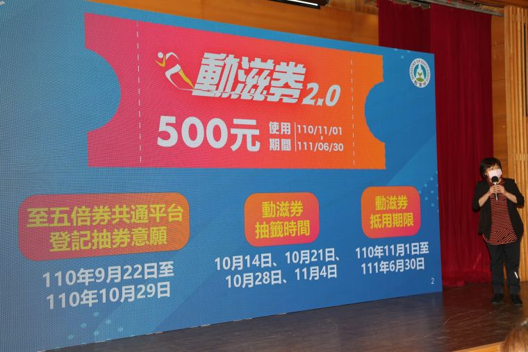 體育署運動產業及企劃組劉姿君組長說明動滋券2.0使用方法。體育署提供
