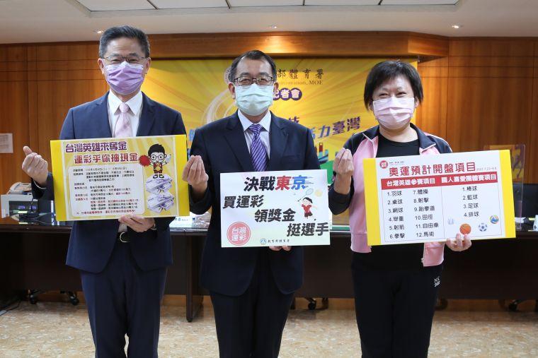 體育署召開例行記者會說明台灣英雄決戰東京,運動彩券開盤力挺。(左起:台灣運彩林博泰總經理、體育署張少熙署長及綜規組劉姿君組長)
