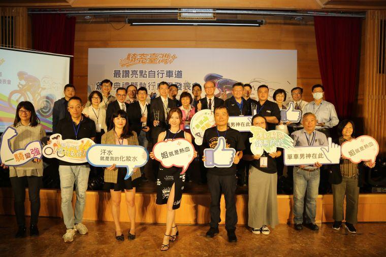 騎亮台灣最讚亮點自行車道頒獎典禮暨成果發表會全體大合照。體育署提供