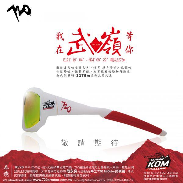 720將送給敢鬥桑的武嶺鏡。720armour運動眼鏡/提供。