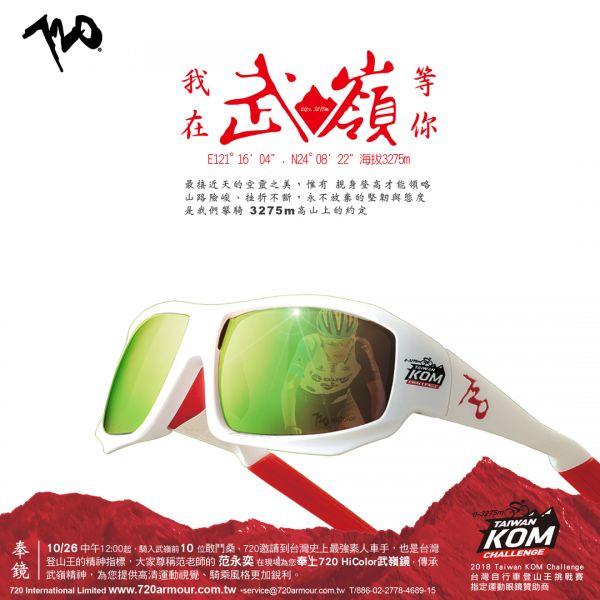 720和臺灣敢鬥桑在武嶺有約。720armour運動眼鏡/提供。