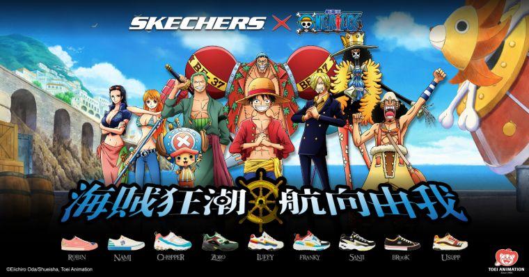 SKECHERS x ONE PIECE航海王聯名款強勢回歸。官方提供