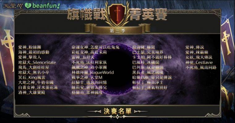 《天堂M》旗幟戰菁英賽決賽名單出爐。大會提供