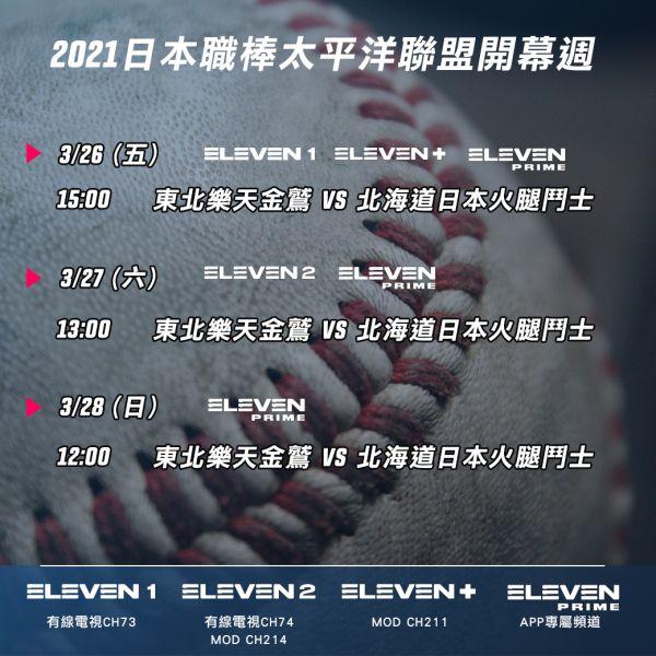 0326-0328日本職棒太平洋聯盟賽程表。官方提供