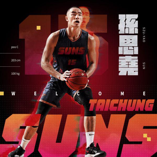 孫思堯正式加盟台中太陽籃球隊。官方提供