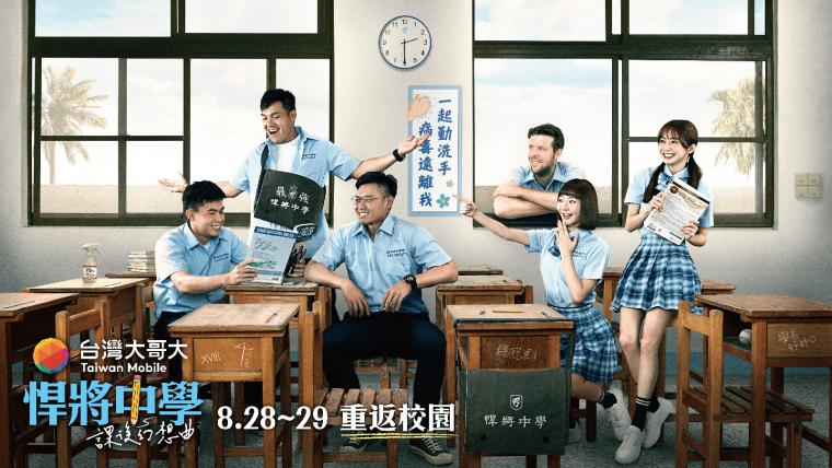 0828-0829台灣大哥大XVIII悍將中學」主題日。官方提供