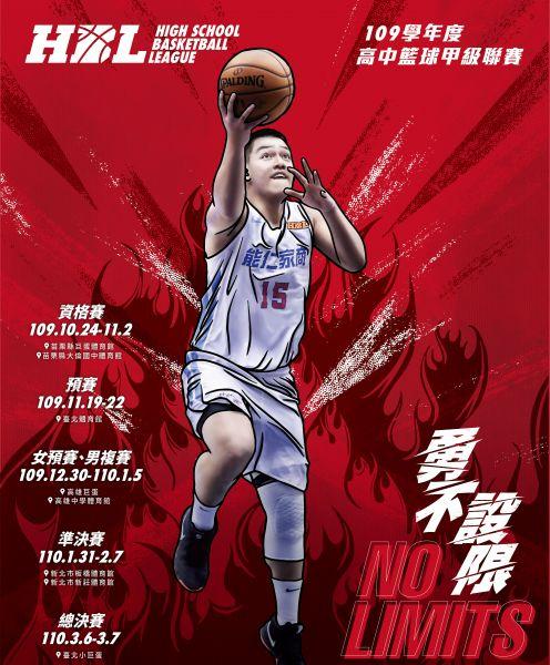109HBL甲級籃球聯賽。官方提供