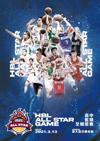109HBL高中籃球全明星賽。官方提供