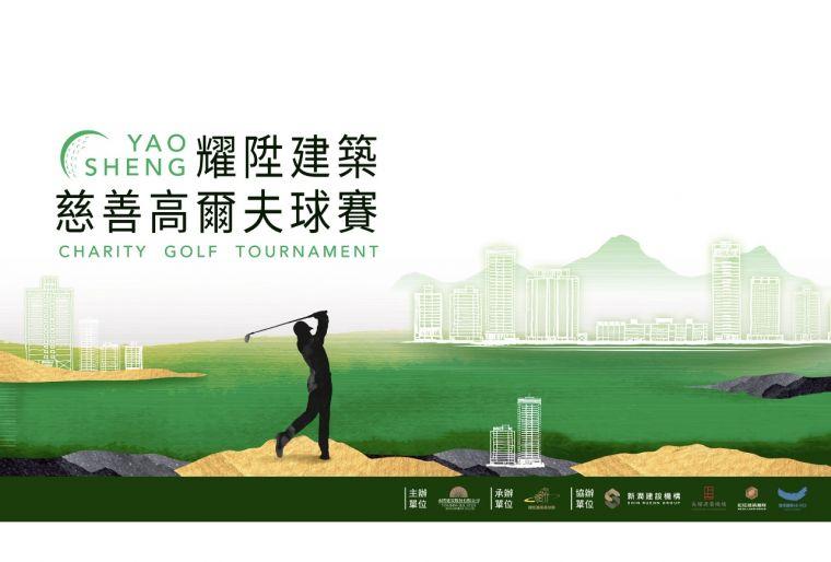 耀陞建築慈善高爾夫球賽,將於5月5日在桃園市大溪高爾夫俱樂部邀請球友共襄盛舉。官方提供