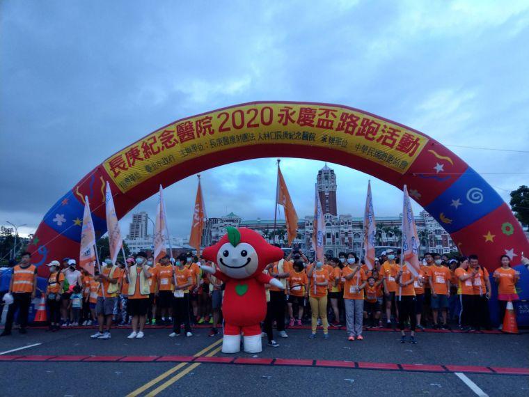 長庚永慶盃路跑起跑前。大會提供