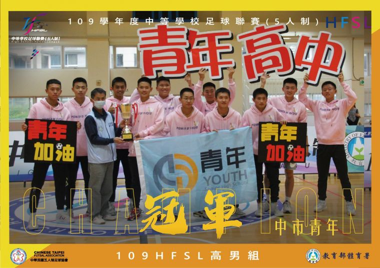▲青年高中。(圖/中華民國五人制足球協會提供)
