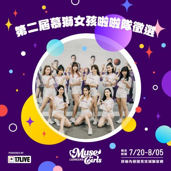 17LIVE冠名贊助第二屆Muse Girls徵選會 攻城獅盼拓展球迷輪廓。官方提供