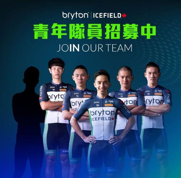 Team Bryton Icefield首度公開徵選第6人。官方提供