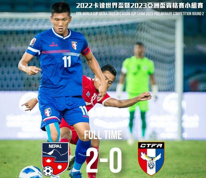 台灣男足再以0比2負於尼泊爾。摘自足協臉書
