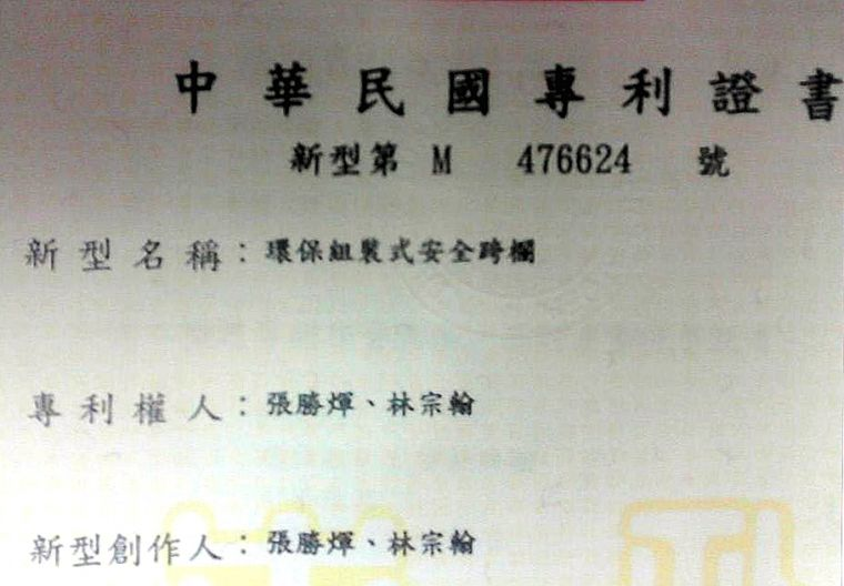 環保組裝式安全跨欄專利書。張勝煇/提供。
