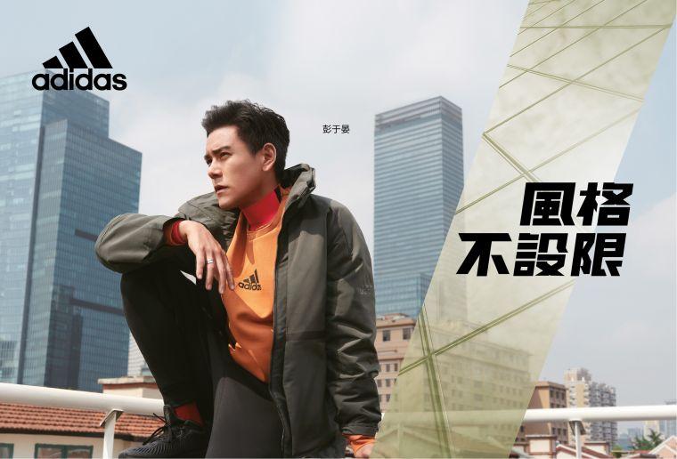 Urban Transition秋季系列正式登場,adidas代言人彭于晏演繹「風格不設限」。官方提供