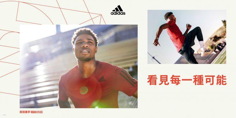 為致敬運動員強大意志,adidas打造全新Tokyo Pack系列運動裝備,推出包含男女訓練、網球服飾、訓練跑鞋等風格運動單品。官方提供