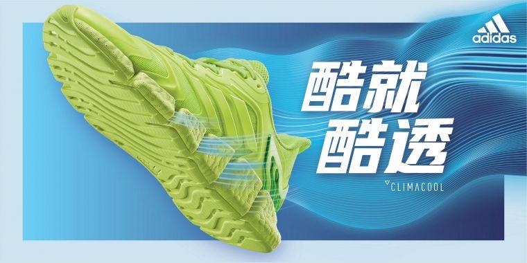 酷就酷透!adidas CLIMACOOL VENTO系列跑鞋沁涼開跑。大會提供
