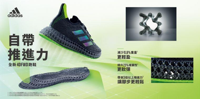 adidas 推出新一代「4D科技中底」全面進化,掀起跑鞋中底科技新革命,讓跑者上腳體驗「自帶推進力」的全新運動科技。官方提供