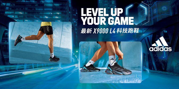 adidas打造三款全新升級X9000科技跑鞋系列 – X9000 L4、L3、L2。採用嶄新JET BOOST科技中底,全力協助跑者Level Up Your Game。官方提供