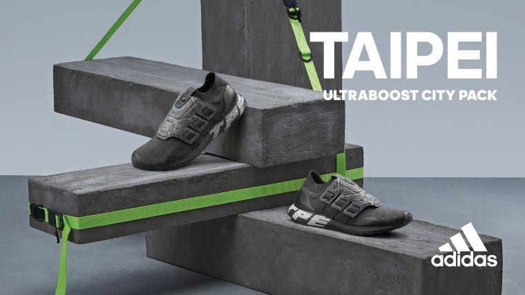 "1. adidas旗艦Ultraboost系列再推2021全新力作adidas Ultraboost City Pack ""Taipei"" 城市系列跑鞋,邀請跑者一同探索台北城市魅力。官方提供"