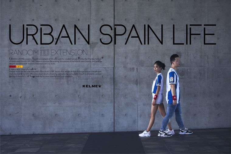 KELME的「SPAIN LIFE」企劃。官方提供