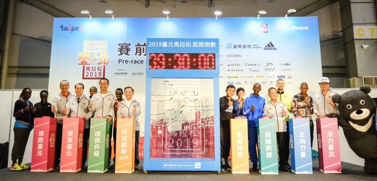 2019臺北馬拉松今(13日)舉行賽前記者會,來自各國的菁英好手齊聚一堂,為15日的賽會倒數開跑。臺北市政府提供