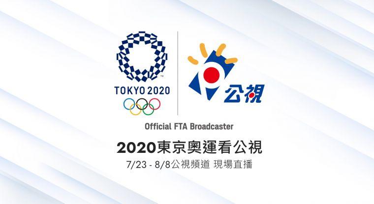 2020東京奧運 公視全頻道轉播。官方提供