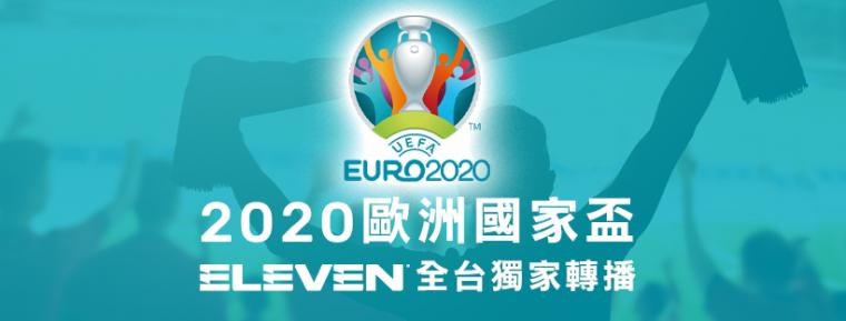2020歐國盃ELEVEN體育家族全台獨家。官方提供
