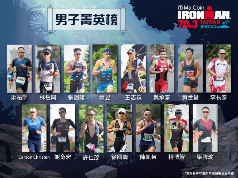 2021年墾丁國際鐵人賽高額獎金吸引眾多鐵人好手參賽,「男子組菁英名單」中有「華人超鐵紀錄保持人」蕭昱(左四)、「全運會鐵人冠軍三連霸」張團畯(上排左三)。大會提供